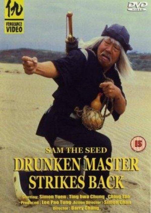 filmi-onlayn-pyaniy-master