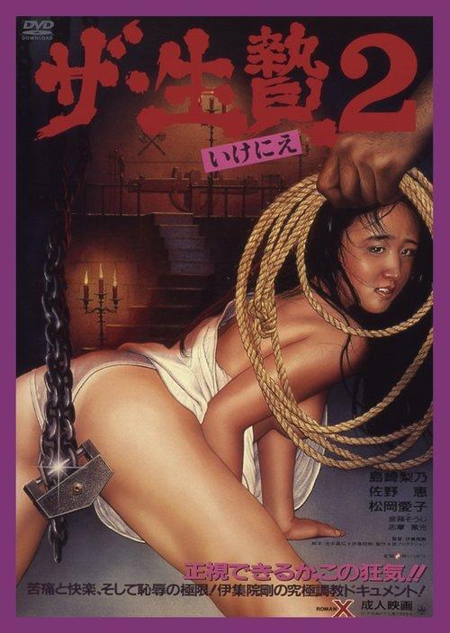 Фильма секс 1986