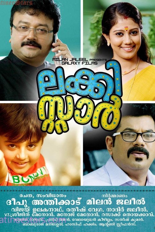 bhagyadevatha malayalam full movie download