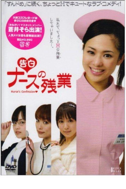 Aoi sora movie