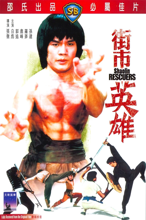 two champions of shaolin 1978 full movie english