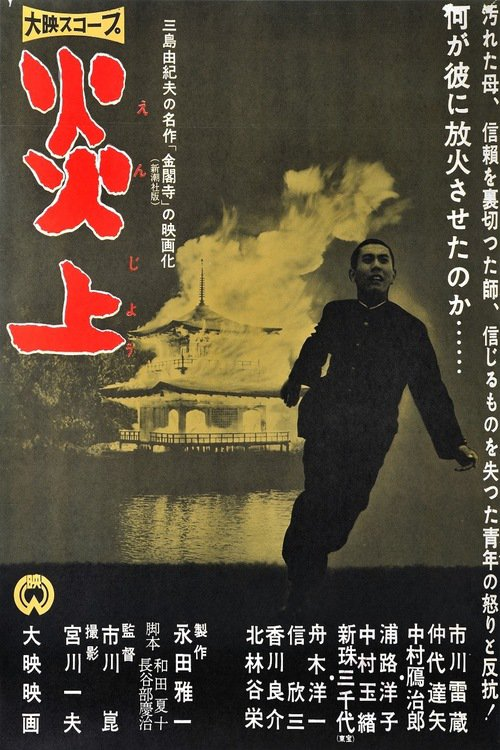 a description of a novella with a collection of three stories by yukio mishima The stories in this collection span 1946 to 1965, rather the bulk of the middle of mishima's writing career (before he started writing the sea of fertility tetralogy in 1965 - the last book would be the last thing he wrote before committing suicide.